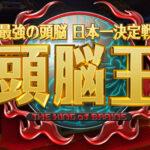 木村秀太(京大法学部の博識王)のプロフと出身校、家族と将来の仕事は?『頭脳王2021』